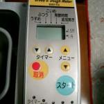 ホームベーカリー操作ボタン